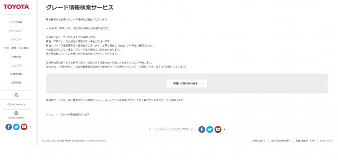 「グレード情報検索サービス」